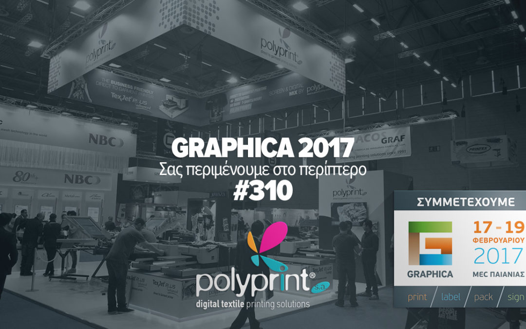 Η Polyprint στη Graphica Expo 2017